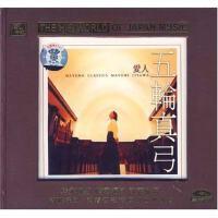 风林唱片黑胶CD五轮真弓爱人DSD汽车音乐车载CD