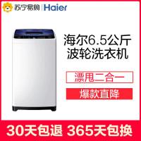 海尔XQB65-M12699X全自动洗衣机家用6.5公斤波轮 小神童 超净洗