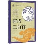 唐诗三百首/中小学传统文化必读经典丛书