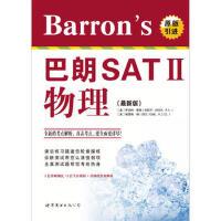 【二手书8成新】Barron's 巴朗 SATⅡ物理(版 (美)罗伯特・詹森,格雷格・杨,王建民 9787510087