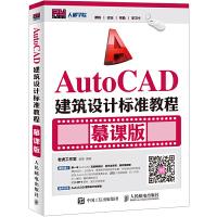 AutoCAD建筑设计标准教程 慕课版