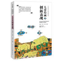 中国儿童原创艺术创新课例-儿童绘画创新表现