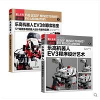 2册 乐高机器人EV3程序设计艺术+乐高机器人EV3创意实验室 机器人机械结构搭建技术书 lego 智能机器人制作教程
