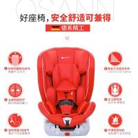 德国欧颂osann 儿童安全座椅 9个月-12岁宝宝婴儿汽车座椅isofix