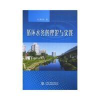 【二手书8成新】循环水务的理论与实践 焦志忠 水利水电出版社