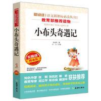 5本39元专区小布头奇遇记新课标推荐中国儿童文学世界名著青少年版7-9-12岁三四五六七年级中小学生课外阅读物畅销图书
