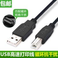 lenovo联想RJ600N喷墨打印机线RJ610N连接线USB数据线3/5米延长线 【黑色】
