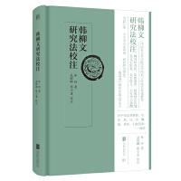联合天畅:韩柳文研究法校注