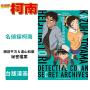 现货 台版漫画 名侦探柯南 服部平次&远山和叶 青山刚昌 繁体中文