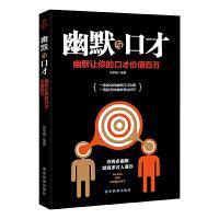 成长文库――幽默与口才 德宏民族出版社