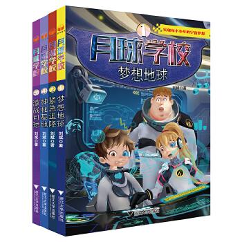 月球学校系列 套装共4册 套装包括《梦想地球》《紧急迫降》《神秘基地》《激战月球》