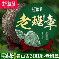 新益号  普洱茶生茶 2017春茶现货 古300名山老班章古茶357g/饼