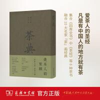 茶典 四库全书茶书八种 [唐]陆羽等 商务印书馆