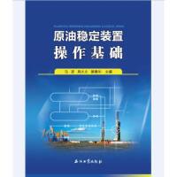 【正版二手书9成新左右】原油稳定装置操作基础 马波,姜德华,周太文 石油工业出版社