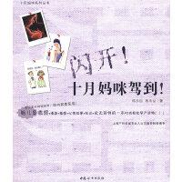 [二手9成新]�W�_!十月��咪�{到!,��酚�,中���D女出版社