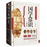 国学常识(精版):中国传统文化知识大百科