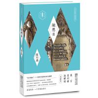 驰想日:《尤利西斯》地理阅读(毛边本)(陈丹燕旅行汇)
