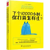 下个10000小时 你打算怎样过 人生规划理念 成功励志书 自我实现 时间管理书