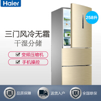 【当当自营】Haier海尔 BCD-258WDVMU1 258升三门冰箱 变频风冷无霜冰箱 节能静音 智能杀菌