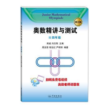 奥数精讲与测试(修订版,4年级) 熊斌、冯志刚   周洁婴、程迎红、严明丽 9787548612186
