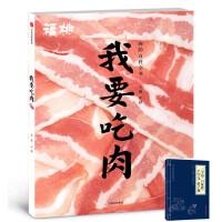 """*畅销书籍* 我要吃肉 一本关于""""肉""""的百科全书。爱吃肉是人类的天性,全世界吃肉爱好者团结起来,请大声说出:""""我要吃肉"""