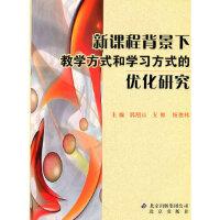 新课程背景下教学方式和学习方式的优化研究 郭刚山,支梅,杨德林 9787200077322