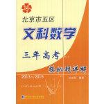 北京市五区文科数学三年高考模拟题详解
