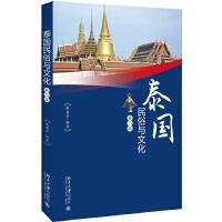 泰国民俗与文化(第二版)