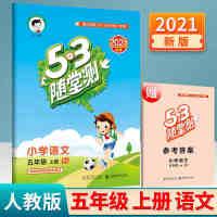 2019秋小儿朗 53随堂测小学语文五年级上册人教版RJ版 小学5年级语文上册5.3随堂测