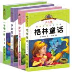 小学语文新课标阅读**(少儿版注音美绘本)(共4册)