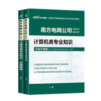 中公教育2021南方电网公司招聘考试:计算机类专业知识(教材+全真题库)2本套