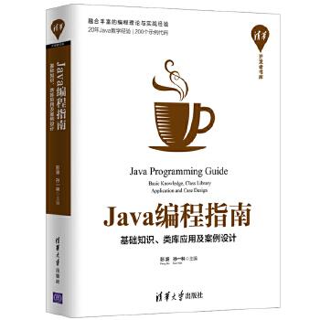 Java编程指南-清华开发者书库(pdf+txt+epub+azw3+mobi电子书在线阅读下载)