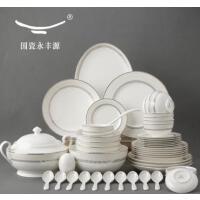 国瓷永丰源泰和58头餐具套装碗盘碟勺陶瓷餐具家用吃饭高档 骨瓷