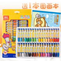 真彩油画棒36色儿童蜡笔小学生画笔幼儿园画画腊笔宝宝安全无毒油棒笔可水洗