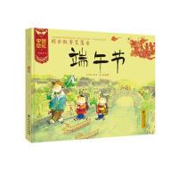 【正版】 中国记忆 传统节日图画书:粽米飘香艾蒲长 端午节(精装)