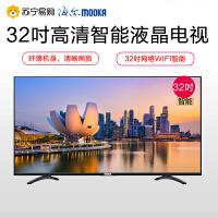 【苏宁易购】海尔MOOKA/模卡 32A6M 高清32英寸智能WIFI网络平板液晶电视机