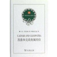 凯撒和克莉奥佩特拉(精)/名著名译英汉对照读本 杨宪益 商务印书馆