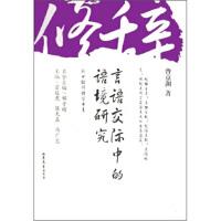 【二手书8成新】言语交际中的语境研究 曹京渊 山东文艺出版社