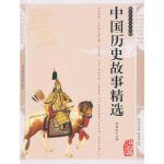 中国历史故事精选――传统文化经典