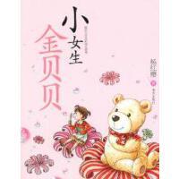 【二手旧书九成新】小女生金贝贝9787533266073