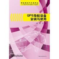 【二手旧书9成新】【正版现货】GPS导航设备安装与使用 郑群 9787121208683 电子工业出版社