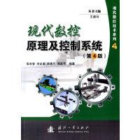 现代数控原理及控制系统(第4版)