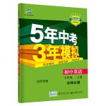 五三 初中英语 北京专版 七年级上册 北师大版 2020版初中同步 5年中考3年模拟 曲一线科学备考
