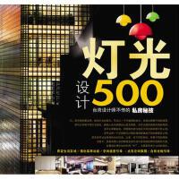 台湾设计师不传的私房秘技 灯光设计500, 福建科技出版社,台湾麦浩斯《漂亮家居》编辑部,