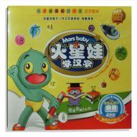 原装正版 早教光盘火星娃学汉字4DVD+2书 识字教材成长篇 幼儿学习视频 光盘