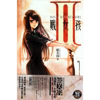 【正版二手书9成新左右】贱女孩2 席芙蓉 文化艺术出版社