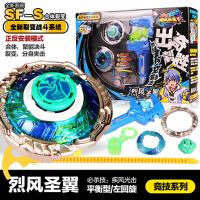战斗王叶枫烈风圣翼624501套装飓风战魂3陀螺玩具