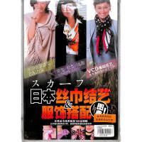 日本丝巾结艺&服饰搭配图典(书+VCD)