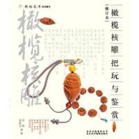 橄榄核雕把玩与鉴赏-(修订本) 何悦,张晨光 9787805014883