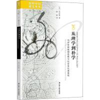 江苏人民:从理学到朴学:中华帝国晚期思想与社会变化面面观